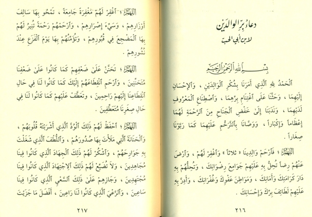 Doa ini dikarang oleh al-Imam al-'Arifbillah Muhammad bin Ahmad bin ...