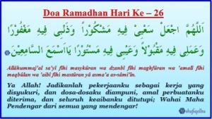 doa-ramadhan-hari-ke-26